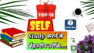 लॉकडाउन में घर बैठे सेल्फ स्टडी कैसे करें? | Top 10 most effective tips for self study at home