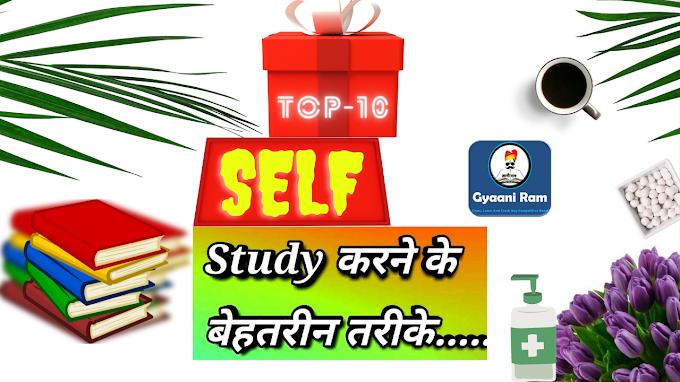 लॉकडाउन में घर बैठे पढ़ाई कैसे करें ? | Top 10 most effective Self Study Tips in Hindi