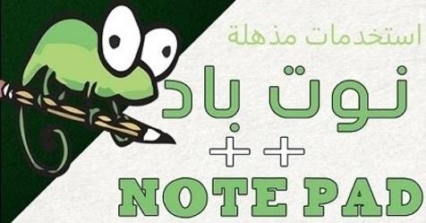 استخدامات مذهلة للمفكرة ( Notpad ) !!!
