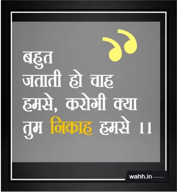 Nikah Shayari For Whatsapp