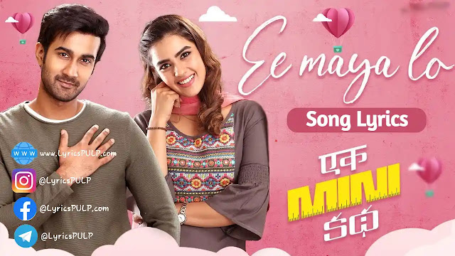 Ee Maya Lo Song Lyrics – EK MINI KATHA Telugu Movie Song