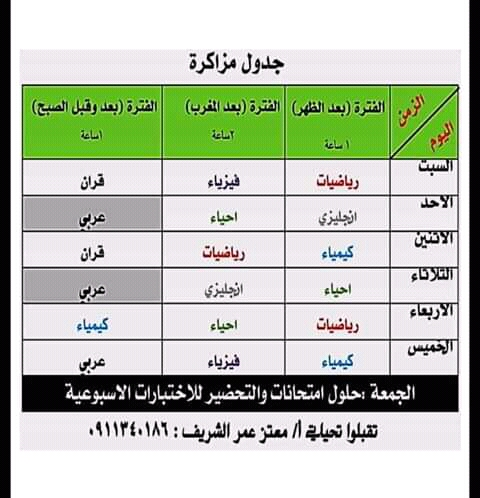جدول مذاكرة لجميع المواد ل #الشهادة_السودانية