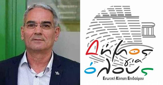 Αθ. Γαλάνης: Παραγραφή των αδικημάτων για τα 70.000€ των Σχολικών Επιτροπών στο Δήμο Επιδαύρου