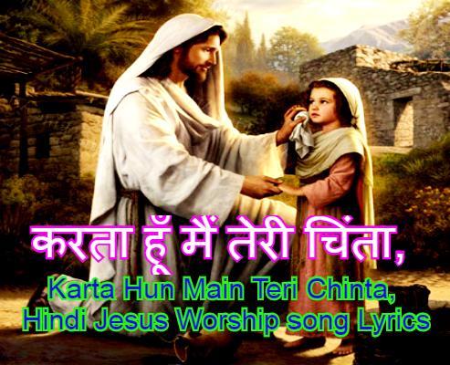 करता हूँ मैं तेरी चिंता, Karta Hun Main Teri Chinta, Hindi Jesus Worship song Lyrics
