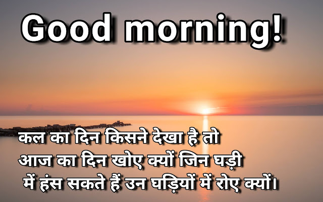 Image for Good morning WhatsApp status in hindi