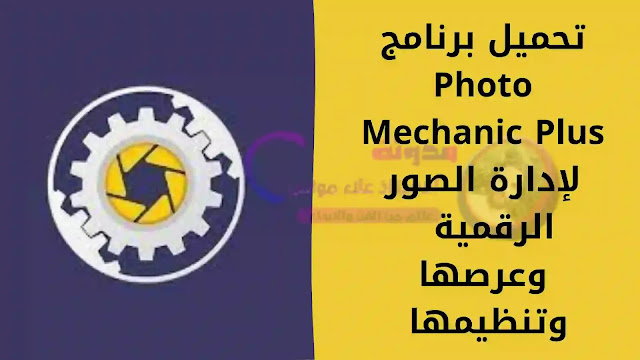 تحميل برنامج Photo Mechanic Plus