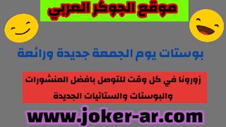 بوستات يوم الجمعة جديدة ورائعة - الجوكر العربي