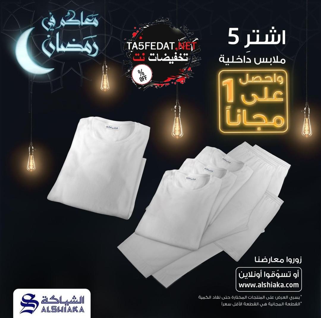 7c565d021e0b4 عروض العيد لمعارض ماركات الملابس والمفروشات والعطور 2019