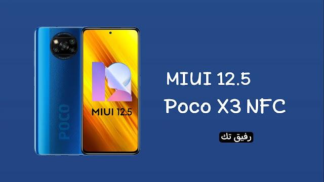 تحميل وتثبيت تحديث MIUI 12.5 لهاتف بوكو Poco X3 NFC