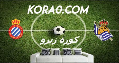مشاهدة مباراة ريال سوسيداد واسبانيول بث مباشر اليوم 2-7-2020 الدوري الإسباني