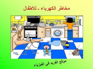 مخاطر الكهرباء ـ للأطفال ppt، الصدمة الكهربائية، تحذير الأطفال من الكهرباء، كتب عن الكهرباء pdf
