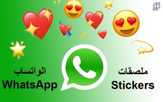 ,ل10 من ابرز تطبيقات ملصقات واتساب Whatsapp Stickers Appsصقات واتساب,ملصقات واتس,الملصقات,ستيكرات واتساب,ملصقات الواتس,ملصقات واتساب جاهزة,استكرات واتس اب,استيكر واتساب ايفون,ستيكرات واتساب ايفون