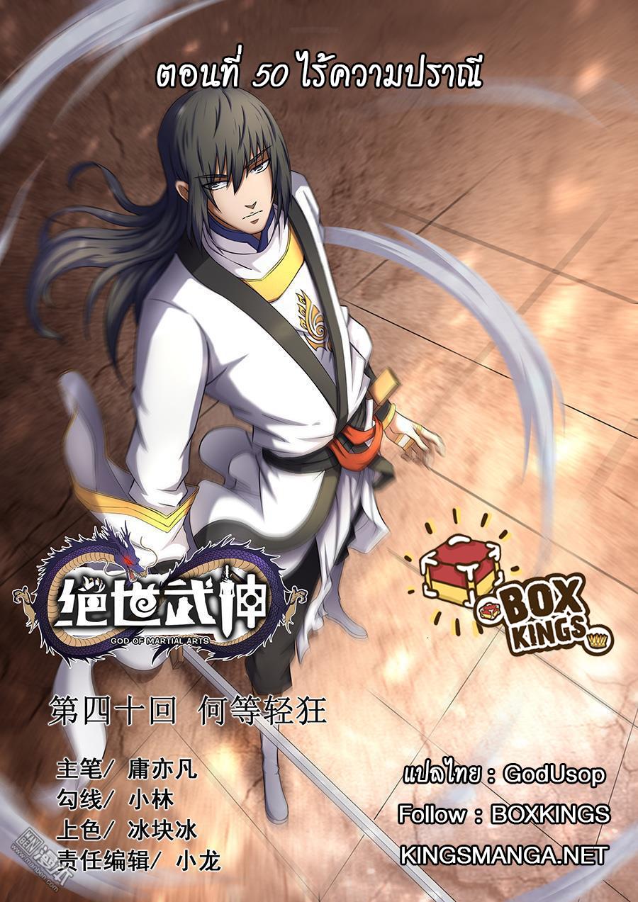 อ่านการ์ตูน God of Martial Arts 114 ภาพที่ 1