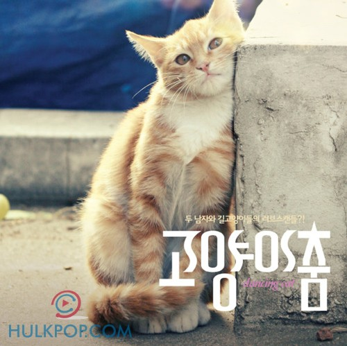 Various Artists – Dancing Cat (Original Soundtrack)