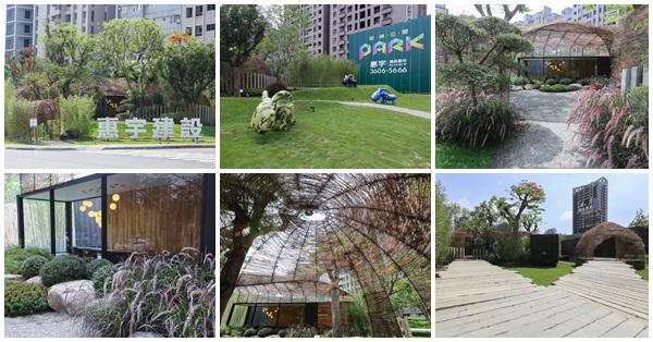 《台中.北屯》惠宇建設PARK自然共生建築基地拍照秘境,免費參觀拍美照