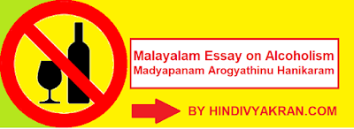 Malayalam Essay on Alcoholism