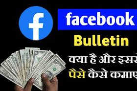Facebook Bulletin क्या है और इससे पैसे कैसे कमाए इन हिंदी?