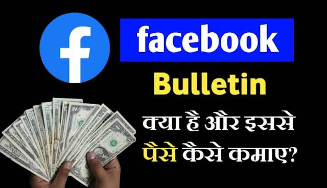 Facebook bulletin kya hai aur isse paise kaise kamaye,facebook bulletin launch date
