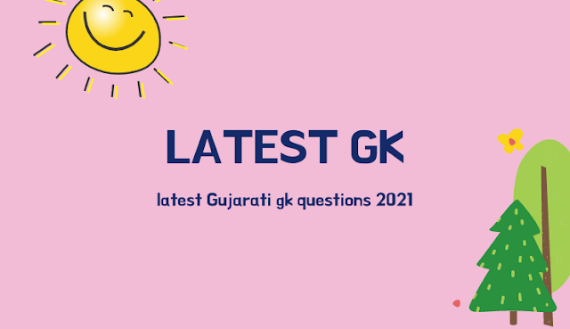 Latest Gujarati General knowledge Questions