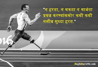 inspirational quotes in marathi sms images download