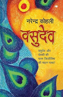 vasudev hindi by narendra kohli,best mythological fiction novels in hindi