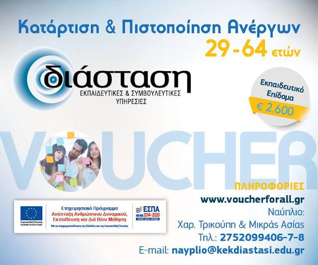 """Κατάρτιση & Πιστοποίηση Ανέργων με εκπαιδευτικό επίδομα 2.600 ευρώ από το """"ΚΕΚ Διάσταση"""" στο Ναύπλιο"""