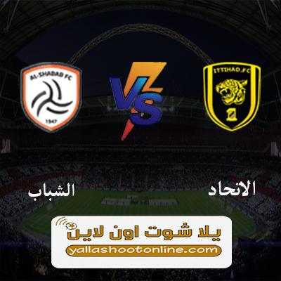 مباراة الاتحاد والشباب اليوم
