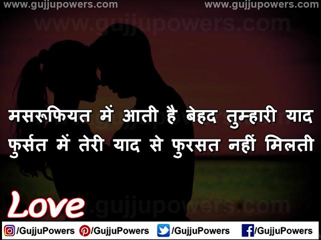 love shayri status pic
