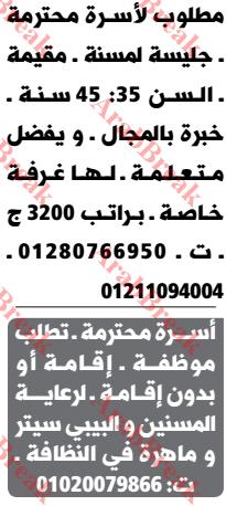 وظائف وسيط الاسكندرية -جليسة لمسنة-موظفة اقامة