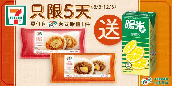 7-Eleven: 買台式飯糰送檸檬茶 至3月12日