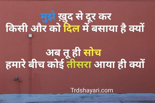 Mujhe khudse door Kar      Kisi or ko Dil may basaya he kyu     Or AV ye Tu he Soch     Humare bich koi teesra aaya he kyu