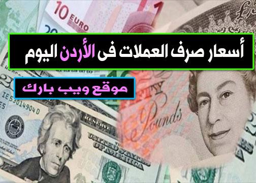 أسعار صرف العملات فى الأردن اليوم الجمعة 15/1/2021 مقابل الدولار واليورو والجنيه الإسترلينى