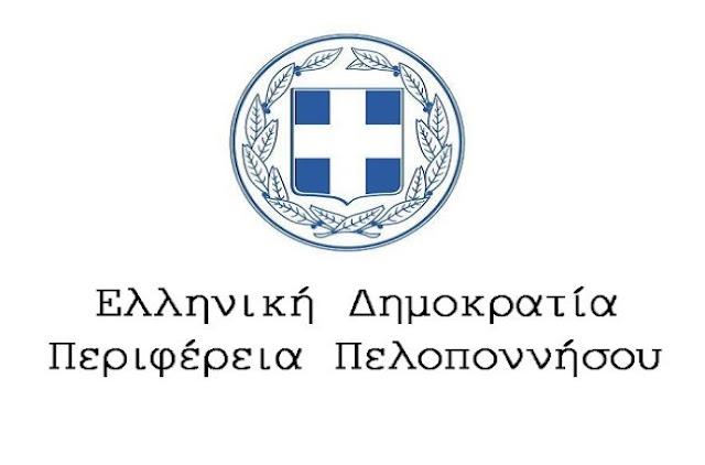 """Σημαντικά έργα """"πέρασαν"""" από το Περιφερειακό Ταμείο Ανάπτυξης της Περιφέρειας Πελοποννήσου"""