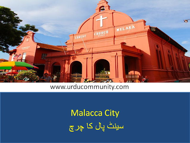 Best places to travel in Malacca,saint paul church
