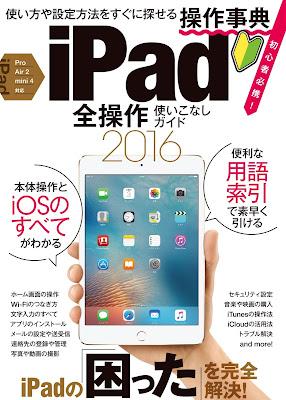 iPad 全操作使いこなしガイド 2016 raw zip dl