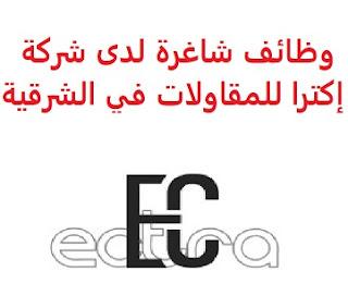 وظائف شاغرة لدى شركة إكترا للمقاولات في الشرقية saudi jobs تعلن شركة إكترا للمقاولات, عن توفر وظائف شاغرة,  للعمل لديها في الشرقية وذلك للوظائف التالية: مندوب مبيعات وتسويق المؤهل العلمي: بكالوريوس في المجال الخبرة: سنة إلى ثلاث سنوات على الأقل من العمل في مجال المحاسبة للتقدم إلى الوظيفة اضغط على الرابط هنا أنشئ سيرتك الذاتية    أعلن عن وظيفة جديدة من هنا لمشاهدة المزيد من الوظائف قم بالعودة إلى الصفحة الرئيسية قم أيضاً بالاطّلاع على المزيد من الوظائف مهندسين وتقنيين محاسبة وإدارة أعمال وتسويق التعليم والبرامج التعليمية كافة التخصصات الطبية محامون وقضاة ومستشارون قانونيون مبرمجو كمبيوتر وجرافيك ورسامون موظفين وإداريين فنيي حرف وعمال