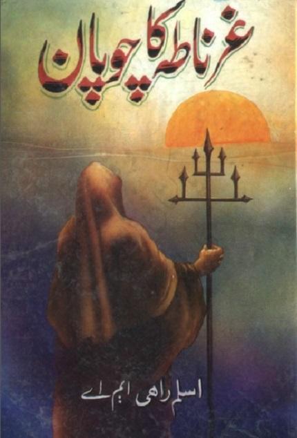gharnata-ka-chopan-pdf-download