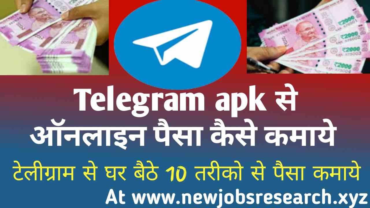 Telegram se online paise kaise kamaye
