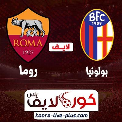 بث مباشر مباراة روما وبولونيا