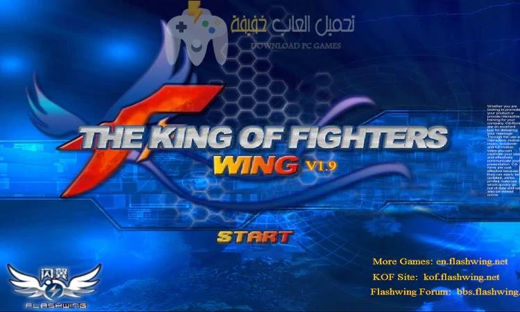 تحميل لعبة King of Fighters للكمبيوتر مجانًا