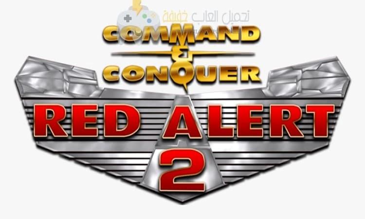 تحميل لعبة Red Alert 2 للكمبيوتر برابط مباشر