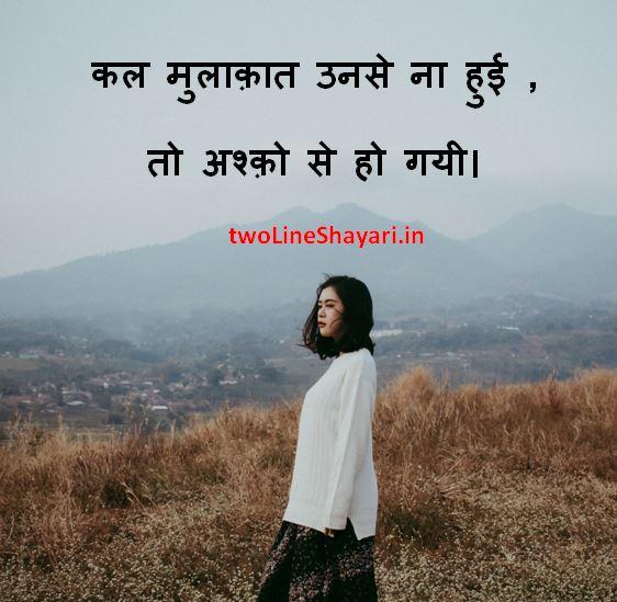 romantic love shayari images, romantic love shayari wallpaper