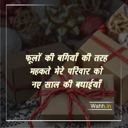 New Year Wishes Hindi  for Parents