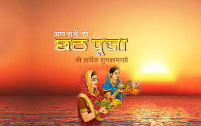 Chhath Puja 2018 sms in bhojpuri