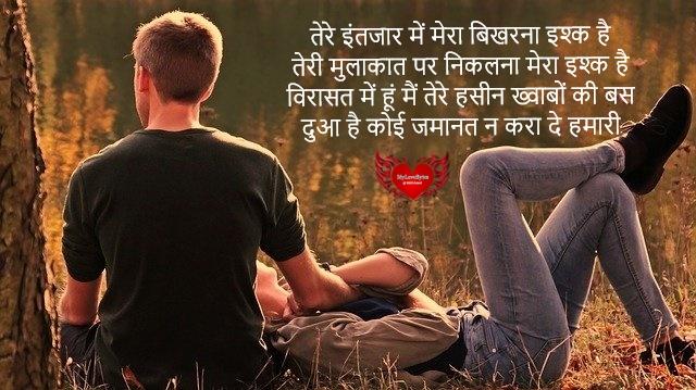 Romantic Love Shayari from Wife Dedicated To Husband