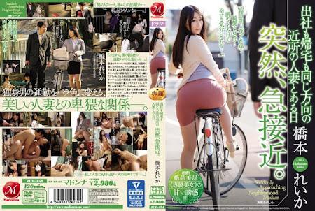 JUY-454 | 中文字幕 – 上下班常遇到的人妻突然煞到我 橋本麗香(橋本れいか )