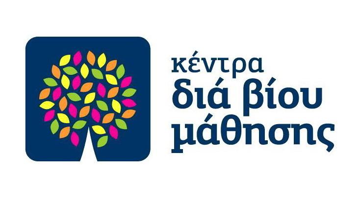 Πρόσκληση εκδήλωσης ενδιαφέροντος για θέσεις εκπαιδευτών ενηλίκων στα Κέντρα Διά Βίου Μάθησης