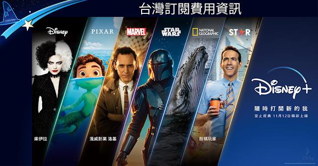 Disney+ 台灣收費資料發佈, 2021年11月12日在台上線, Disney Plus Taiwan