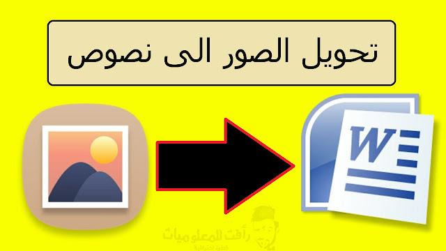 تحويل الصورة الى نصوص باللغة العربية مجانا