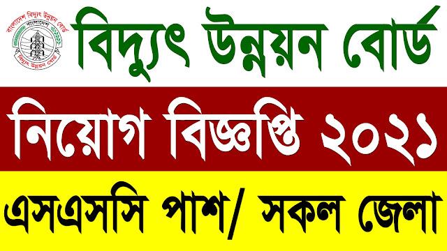 বাংলাদেশ বিদ্যুৎ উন্নয়ন বোর্ড নিয়োগ ২০২১ | Bangladesh Power Development Board job circular 2021